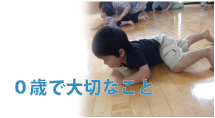0歳児の運動遊び幼児期運動指針