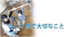 3歳児の運動遊び幼児期運動指針