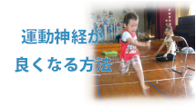 子どもの運動能力はアップします。