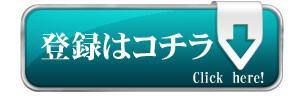 運動保育士会のメルマガ登録ボタン