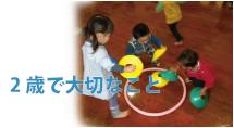 2歳児の運動遊び幼児期運動指針