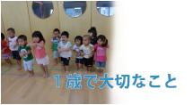 1歳児の運動遊び幼児期運動指針