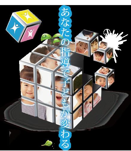 柳沢運動プログラム資格認定