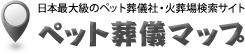 ペット火葬検索netのバナー画像