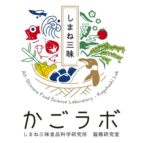 島根県立大学 しまね三昧食品科学研究所 籠橋研究室