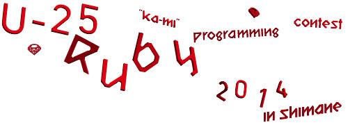 Rubyの聖地 島根県松江市で初のプログラミングコンテストを開催!!