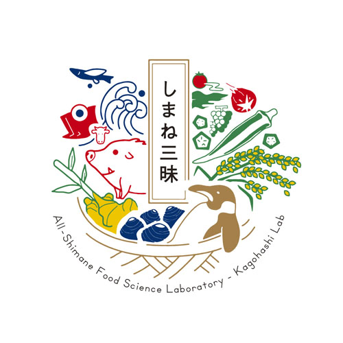 島根県立大学 しまね三昧食品科学研究所 籠橋研究室 Bタイプ
