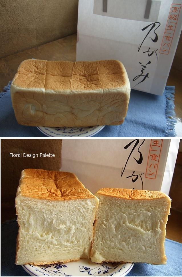 乃が美の『高級生食パン』