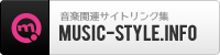 MUSIC-STYLE 音楽関連サイトリンク集