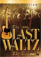 ザ・バンド『ラスト・ワルツ』