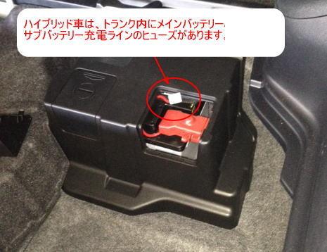 ハイブリッド車はトランクにメインバッテリーがあるので配線がラクです