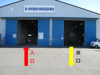 茅ヶ崎市資源分別回収協同組合出入口案内写真
