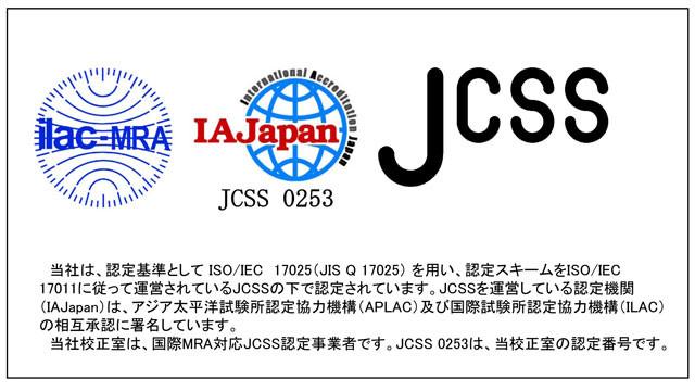 JCSSはかり校正サービス