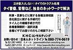 KHCコンサルティングの広告