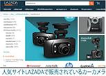 LAZADAで販売しているカーカメラ