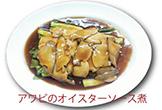 グレート上海のアワビのオイスターソース煮