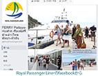 ロイヤルパッセンジャーライナーのフェイスブック