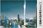 バンコク展望タワーを建設へ