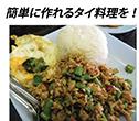 簡単に作れるタイ料理