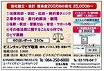 ALL JAPANの広告