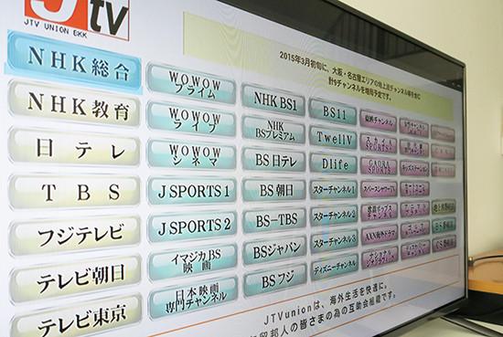 タイで見られる日本のチャンネル