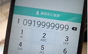 9が並ぶ電話番号
