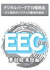 EEC関連ニュース