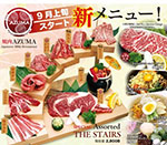 焼肉あずまの広告