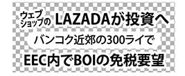 LAZADAがバンコク近郊の300ライで投資