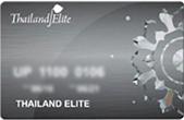 タイのエリートカード