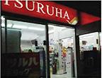薬局は個人営業の店と競争を強いられる
