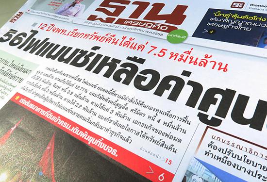 タイの新聞も翻訳