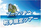 プーケット旅行センターで申し込める離島ツアー