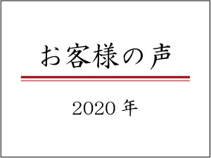 2020年にいただいたお客様の声はこちらから