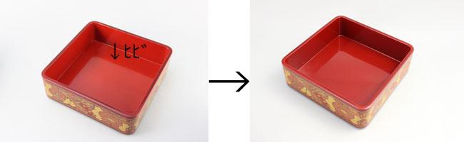 重箱の修理