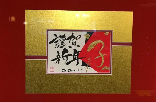 お正月のお知らせにうってつけの渡瀬千夏さんの作品。年賀状、書かなきゃなぁ~。