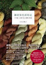 『鎌倉染色彩時記~千年続く古都の色と植物の物語~』