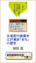新刊書『古地図で謎解き 江戸東京「まち」の歴史』双葉新書