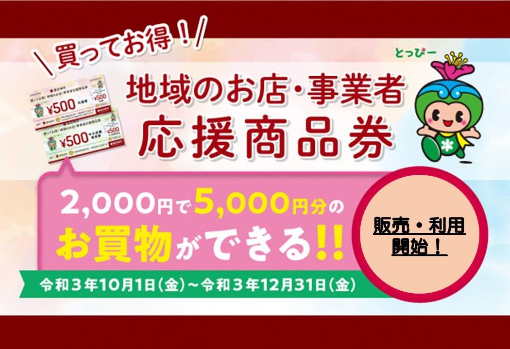 10月1日(金)より富田林市商品券がご利用いただけます。