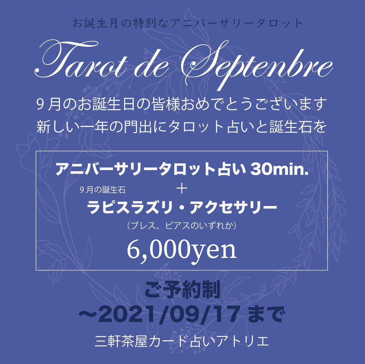 【新メニュー】アニバーサリータロット(2021年09月)