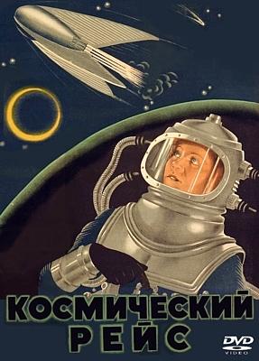 """Inoffizielles, selbst erstelltes DVD-Cover  zu dem Film """"Kosmitscheski Reis"""" (The Cosmic Voyage, UdSSR 1936) von Wassili Schurawljow"""