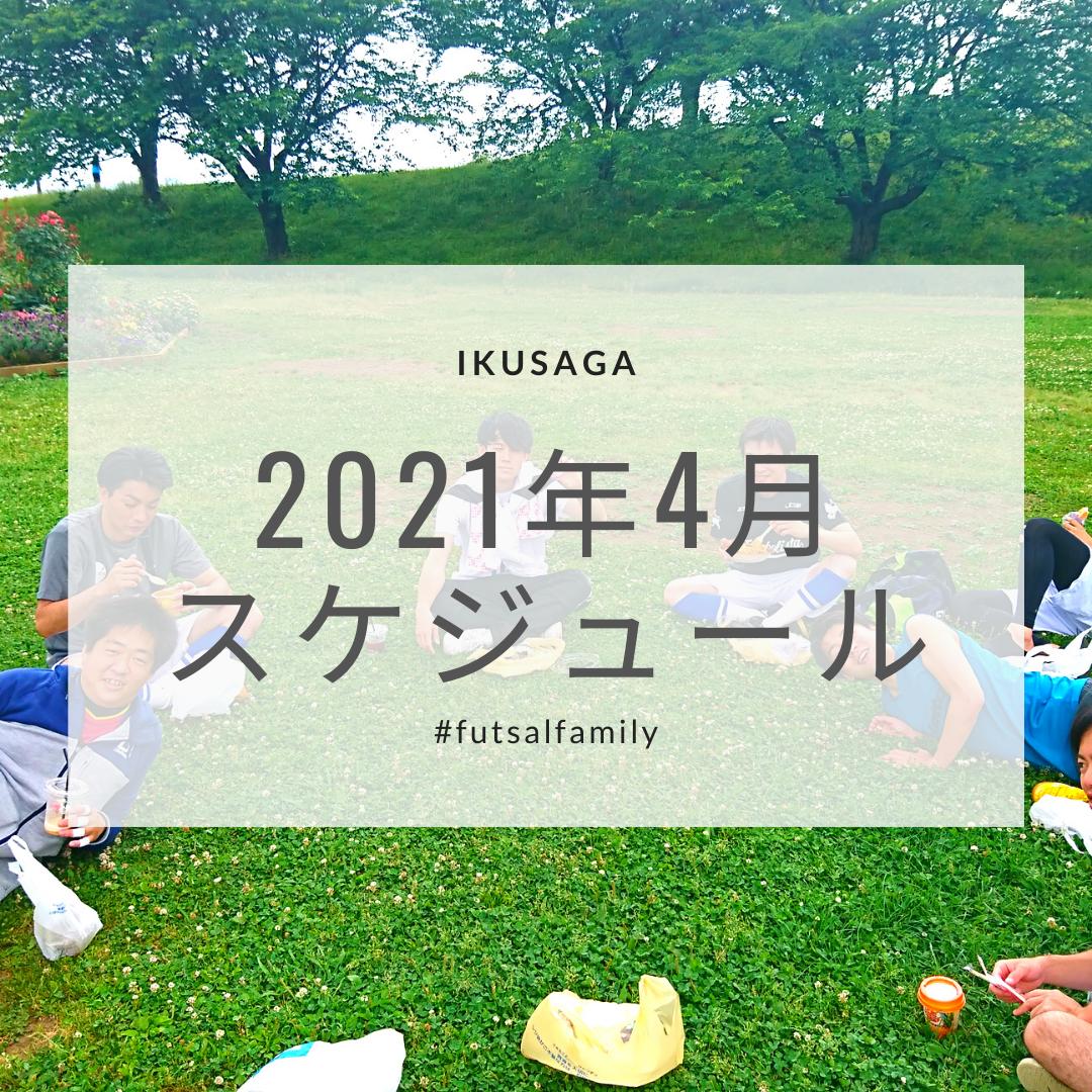 活動スケジュール(2021年4月)