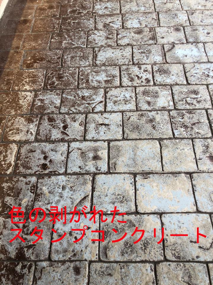 スタンプコンクリート グランドコンクリート ステンシル ファンタジー モルタル造形 デザインコンクリート タフテックスデメリット 失敗 劣化 剥がれ はがれ 色落ち 色褪せ 耐久性 経年変化 スタンプ デザイン コンクリート 滑る 滑り