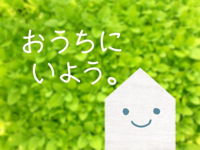 2021年ゴールデンウィーク休業期間のお知らせ(4/30~5/5)