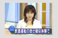KTNテレビ長崎:飲酒運転の恐さ疑似体験で