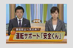 KTNテレビ長崎:運転サポート安全くん