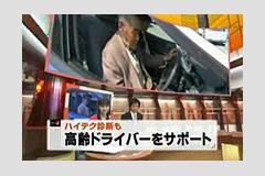NCC長崎文化放送:高齢ドライバーをサポート