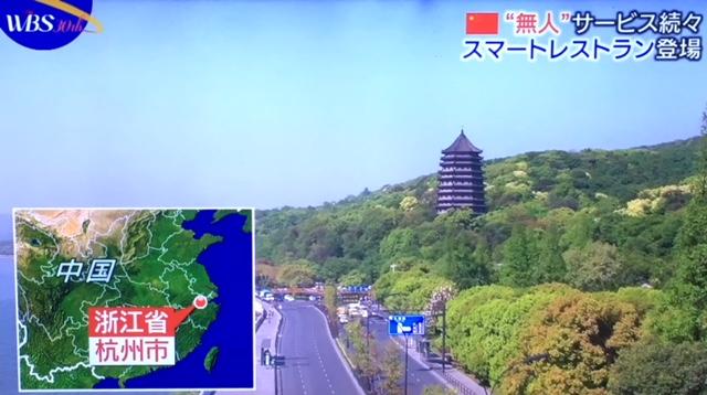 中国の無人ビジネス