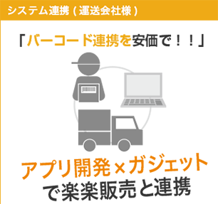 システムサポート「古書リサイクル会社様)「全てフォローしてほしい!」運用サポートをしつつ改善要望にも対応