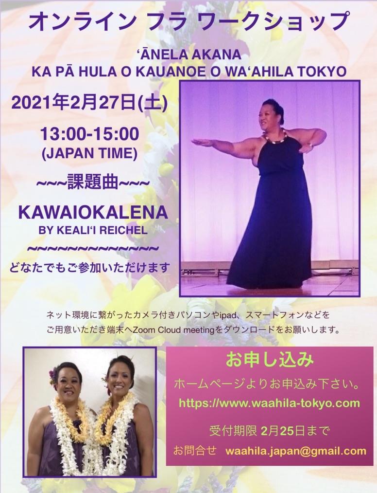 2月フラ オンライン ワークショップはKEALIʻI REICHELの曲